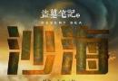 沙海720P|1080P高清BT种子分享 电视剧1-50集thunder迅雷BD链