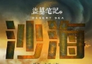 沙海1-50集BD种子全集下载_全集迅雷高清720p/1080p资源分享