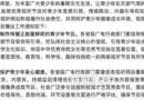 广电总局最严限娱令 明日之子2因此停播