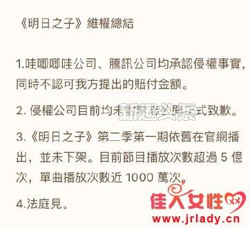 李志起诉腾讯哇唧唧哇 李志维权案最新情况