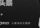 """林宥嘉""""声音,你好""""公益活动主题曲火焰小溪歌词免费试听"""