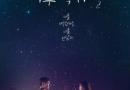 狐狸新娘星主题曲_插曲_片头曲_片尾曲_背景音乐所有歌词MV盘点