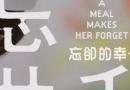 忘却的幸子全集免费百度云下载 日语中字高清在线观看