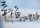 电视剧幸福的理由1-55集剧情介绍+大结局剧情