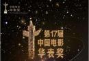 第十七届中国电影华表奖热点大集合,你想看的都在这里!