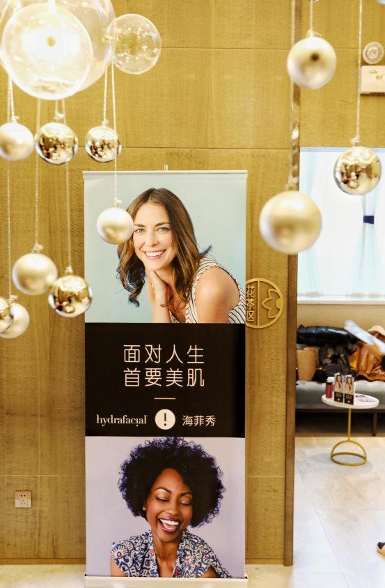 HYDRAFACIAL 海菲秀全球巡演上海第七站—上海沐雪��SPA