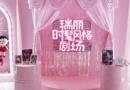 瑞丽时髦风格空降上海美博会,粉色风暴狙击少女心