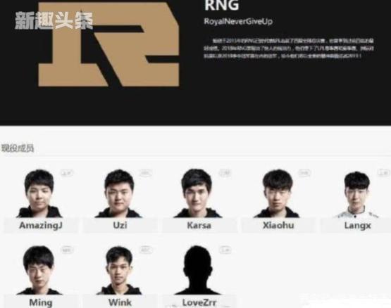 MLXG退役是真的吗 RNG夏季赛出战名单没有MLXG