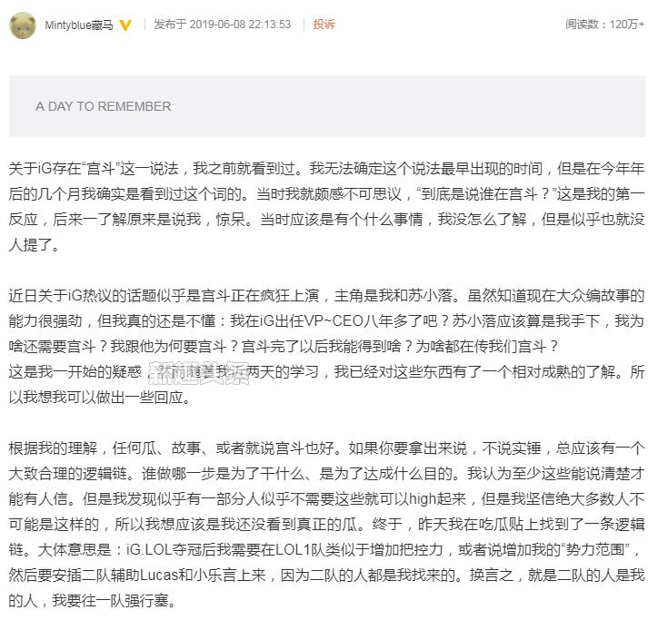 IG副总裁藏马微博回应宫斗事件