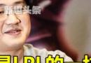 孙大勇为什么认为UZI是LPL的一块宝