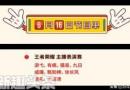 张大仙将在B站直播是真的吗
