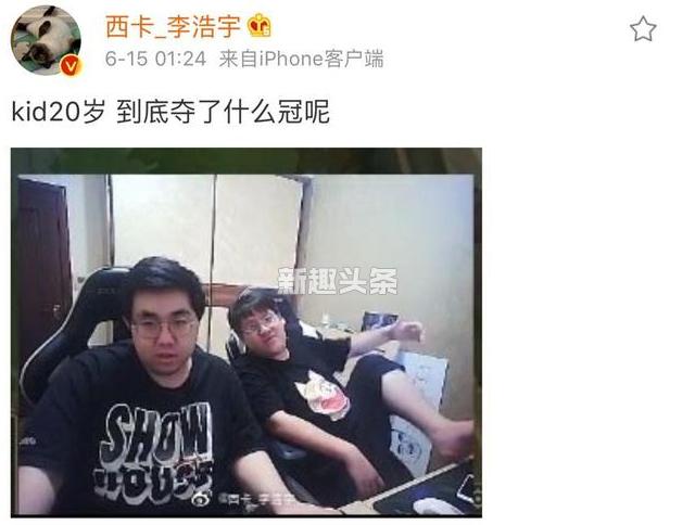 中国新说唱黄旭歌词提到kid是怎么回事