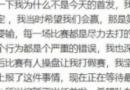 英雄联盟LGD发布官方处罚公告