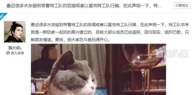 斗鱼顶级神豪团队退网是怎么回事 旭旭宝宝榜一帆爷宣布退鱼