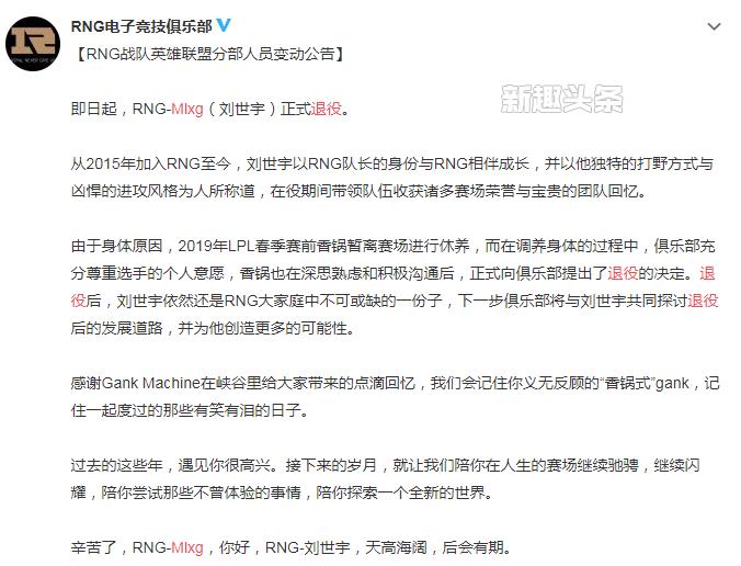 Mlxg宣布正式退役 众多职业选手送出祝福