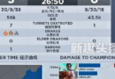 LPL季后赛IG不敌LNG官博被爆破