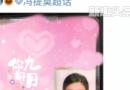 冯提莫微博晒证件照被网友疯狂夸赞
