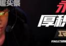 吴磊发微博祝贺UZI进入世界赛