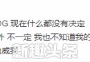Ray微博回应粉丝暂时还在EDG 谈解约原因没上场的权利
