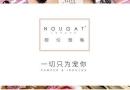Nougat London慕伦雅集带你感受来自英国的美丽仪式感