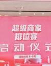 """""""排位赛+抖音小店"""" 汉正街get卖货新玩法"""